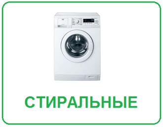 обслуживание стиральных машин электролюкс Школьная улица (рабочий поселок Киевский)
